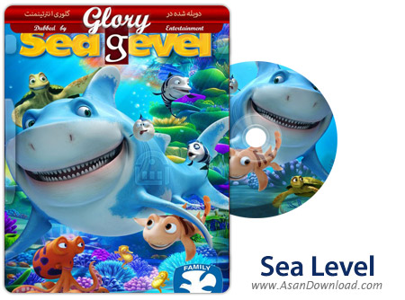 دانلود Sea Level 2011 - انیمیشن کوسه وارد می شود (دوبله گلوری)