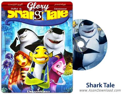دانلود Shark Tale 2004 - انیمیشن داستان کوسه (دوبله گلوری)
