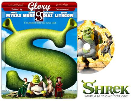 دانلود Shrek 2001 - انیمیشن شرک 1 (دوبله گلوری)