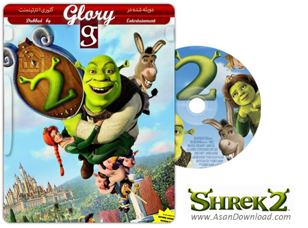 دانلود Shrek 2 2004 - انیمیشن شرک 2 (دوبله گلوری)