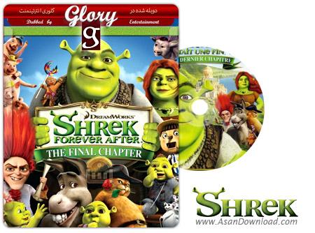 دانلود Shrek 4: Forever After 2010 - انیمیشن شرک 4 (دوبله گلوری)