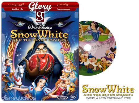 دانلود Snow White and the Seven Dwarfs 1937 - انیمیشن سفید برفی و هفت کوتوله (دوبله گلوری)
