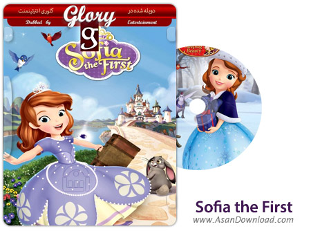 دانلود Sofia the First Just One of the Princess - انیمیشن سریالی پرنسس سوفیا (دوبله گلوری)