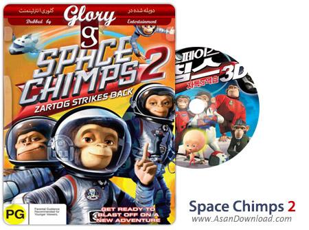 دانلود Space Chimps 2: Zartog Strikes Back - انیمیشن میمون های فضایی (دوبله گلوری)