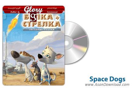 دانلود Belka and Strelka aka Space Dogs - انیمیشن بلکا و استرلکا (دوبله گلوری)
