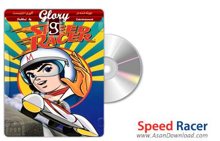 دانلود Speed Racer Animated - انیمیشن اسپیدریسر آغاز می کند (دوبله گلوری)