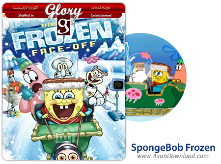 دانلود SpongeBob Frozen SquarePants: Face-Off - انیمیشن باب اسفنجی و تغییرچهره یخی (دوبله گلوری)
