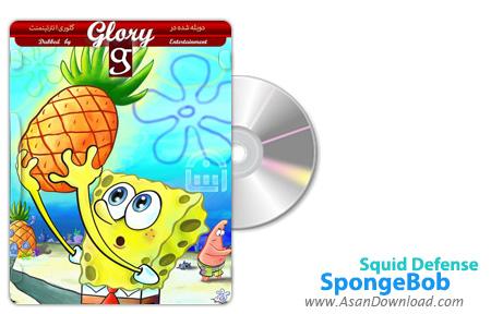 دانلود SpongeBob Squid Defense - انیمیشن باب اسفنجی کاراته کار (دوبله گلوری)
