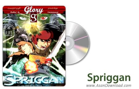دانلود Spriggan 1998 - انیمیشن اسپیریگان (دوبله گلوری)