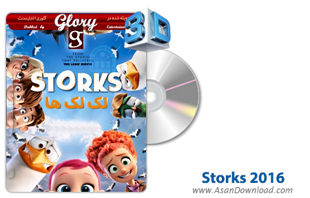 دانلود Storks 2016 - انیمیشن لک لک ها (دوبله گلوری)