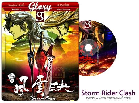 دانلود Storm Rider Clash of the Evils 2008 - انیمیشن سواران طوفان (دوبله گلوری)