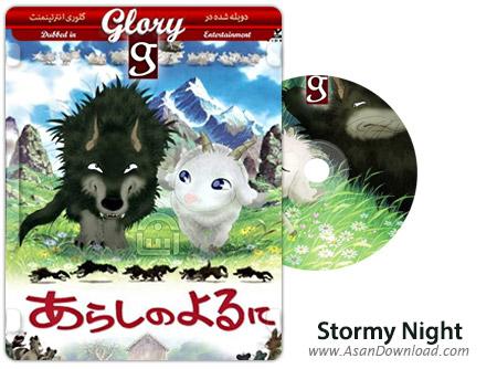 دانلود Stormy Night 2005 - انیمیشن شب طوفانی (دوبله گلوری)