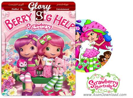 دانلود Strawberry Shortcake 211-213 - انیمیشن توت فرنگی کوچولو (دوبله گلوری)