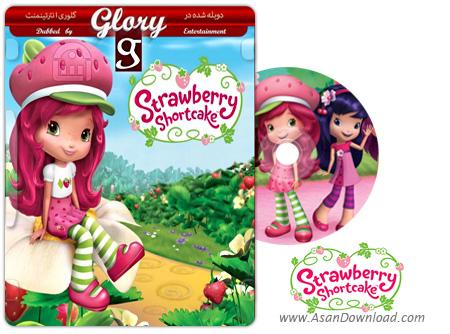 دانلود Strawberry Shortcake 201-205 - انیمیشن توت فرنگی کوچولو (دوبله گلوری)