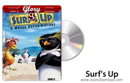 دانلود Surf's Up 2007 - انیمیشن فصل موج سواری (دوبله گلوری)