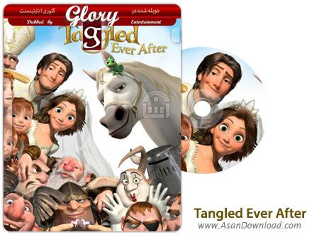دانلود Tangled Ever After 2012 - انیمیشن عروسی گیسوکمند (دوبله گلوری)