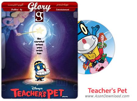 دانلود Teacher's Pet 2004 - انیمیشن آرزوی اسپات (دوبله گلوری)