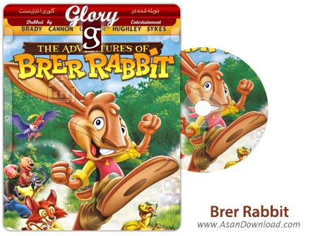 دانلود The Adventures of Brer Rabbit - انیمیشن خرگوش بلا (دوبله گلوری)