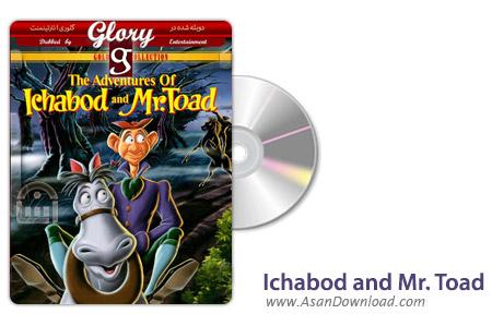 دانلود The Adventures of Ichabod and Mr. Toad - انیمیشن آقای ایچابود (دوبله گلوری)
