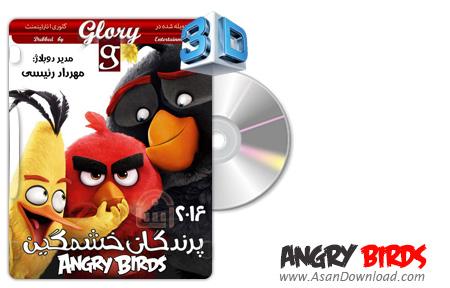 دانلود The Angry Birds Movie 2016 - انیمیشن پرندگان خشمگین (دوبله گلوری)