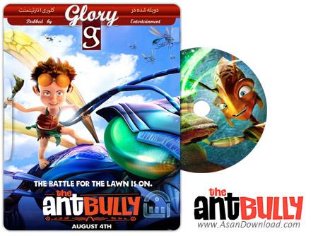 دانلود The Ant Bully 2006 - انیمیشن مورچه کش (دوبله گلوری)