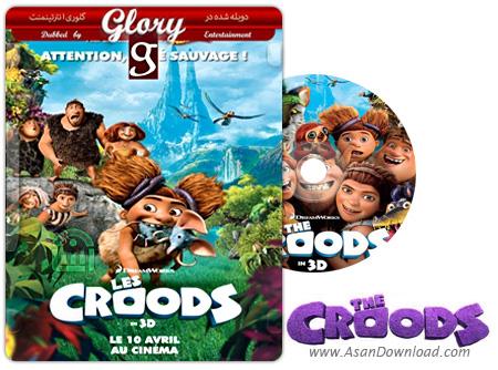 دانلود The Croods 2013 - انیمیشن غارنشینان (دوبله گلوری)
