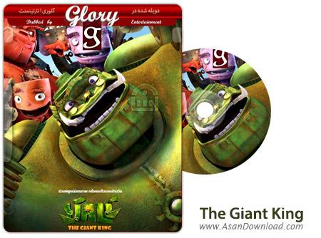 دانلود The Giant King 2012 - انیمیشن افسانه ربات ها (دوبله گلوری)
