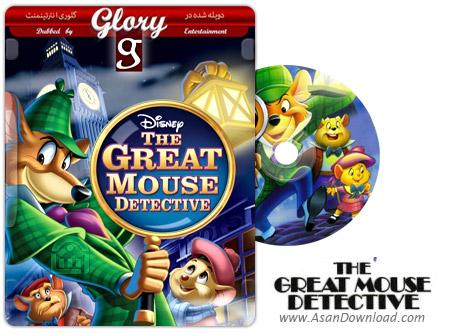 دانلود The Great Mouse Detective 1986 - انیمیشن کارآگاه بازل (دوبله گلوری)