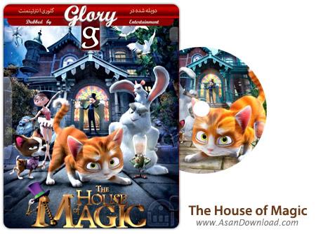 دانلود The House of Magic 2013 - انیمیشن خانه جادو (دوبله گلوری)