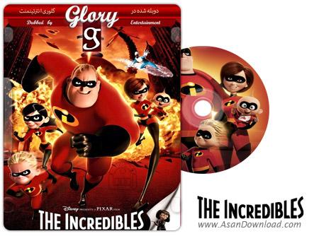 دانلود The Incredibles - انیمیشن شگفت انگیزان (دوبله گلوری)