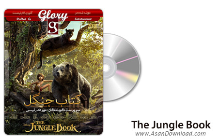 دانلود The Jungle Book 2016 - انیمیشن کتاب جنگل (دوبله گلوری)