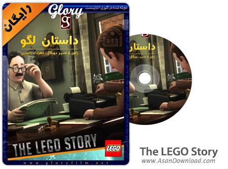 دانلود The LEGO Story 2012 - انیمیشن داستان لگو (دوبله گلوری)