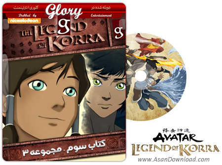دانلود The Legend of Korra - انیمیشن آواتار: مجموعه سوم از فصل سوم افسانه ی کورا (دوبله گلوری)