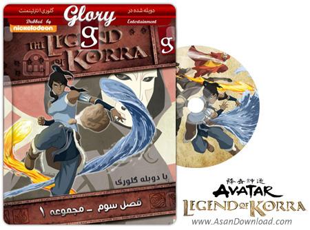 دانلود The Legend of Korra - انیمیشن آواتار: مجموعه اول از فصل سوم افسانه ی کورا (دوبله گلوری)