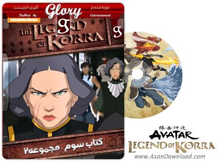 دانلود The Legend of Korra - انیمیشن آواتار: مجموعه دوم از فصل سوم افسانه ی کورا (دوبله گلوری)