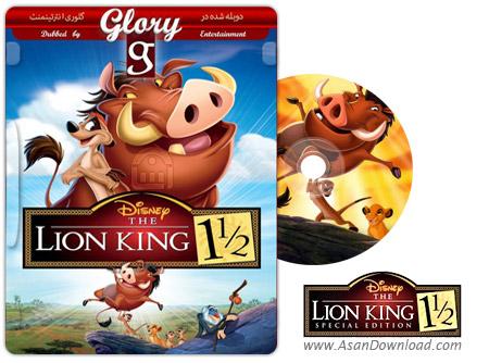 دانلود The Lion King 1½ 2004 - انیمیشن شیر شاه 1.5 (دوبله گلوری)