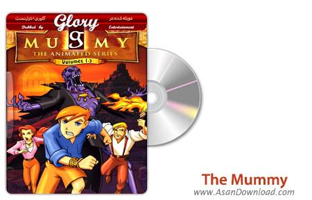 دانلود The Mummy: TV Series - انیمیشن مومیایی (دوبله گلوری)