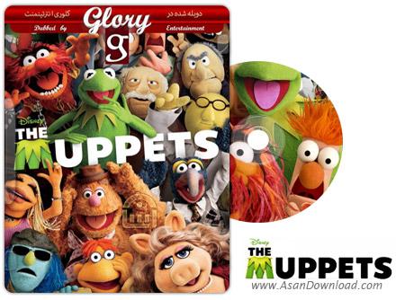 دانلود The Muppets 2011 - فیلم سینمایی ماپت ها (دوبله گلوری)