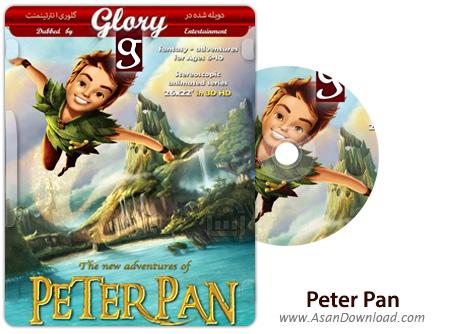 دانلود The New Adventures of Peter Pan 2012 - انیمیشن پیترپن (دوبله گلوری)