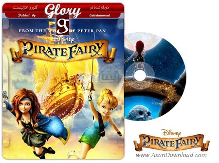 دانلود Tinkerbell and The Pirate Fairy 2014 - تینکربل و دزدان دریایی (دوبله گلوری)