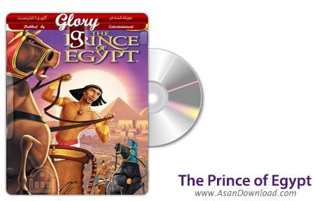 دانلود The Prince of Egypt 1998 - انیمیشن عزیز مصر (دوبله گلوری)