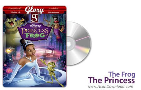 دانلود The Princess and the Frog 2009 - انیمیشن پرنسس و قورباغه (دوبله گلوری)