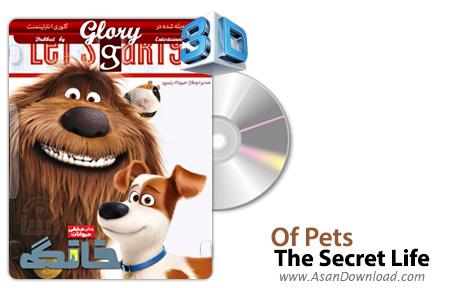 دانلود The Secret Life of Pets 2016 - انیمیشن زندگی مخفی حیوانات (دوبله گلوری)