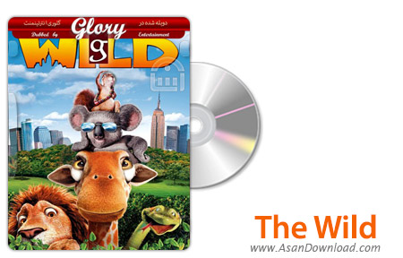 دانلود The Wild 2006 - انیمیشن دنیای وحش (دوبله گلوری)