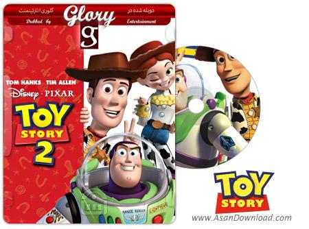 دانلود Toy Story 2 1999 - انیمیشن داستان اسباب بازی 2 (دوبله گلوری)