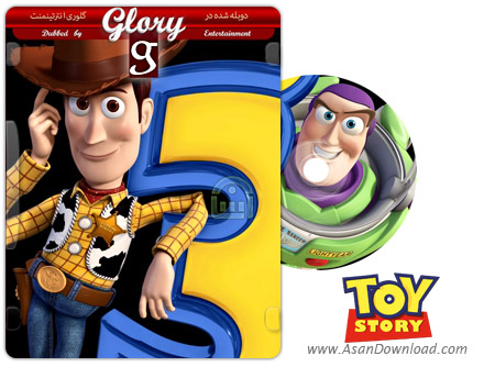 دانلود Toy Story 3 2010 - انیمیشن داستان اسباب بازی 3 (دوبله گلوری)
