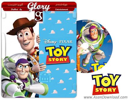 دانلود Toy Story 1995 - انیمیشن داستان اسباب بازی (دوبله گلوری)