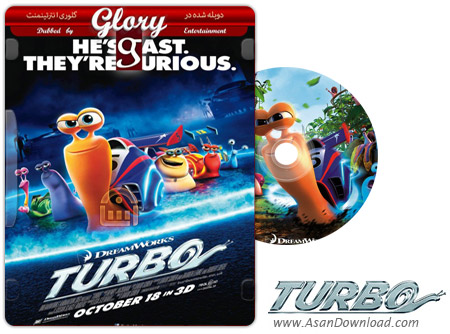 دانلود Turbo 2013 - انیمیشن توربو (دوبله گلوری)
