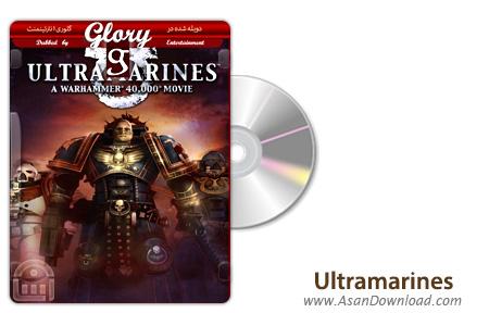 دانلود Ultramarines: A Warhammer 40,000 Movie - انیمیشن سربازان امپراطور (دوبله گلوری)