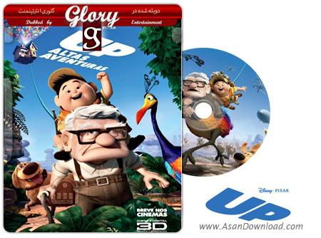 دانلود Up 2009 - انیمیشن بالا: سفر به آبشار بهشت (دوبله گلوری)